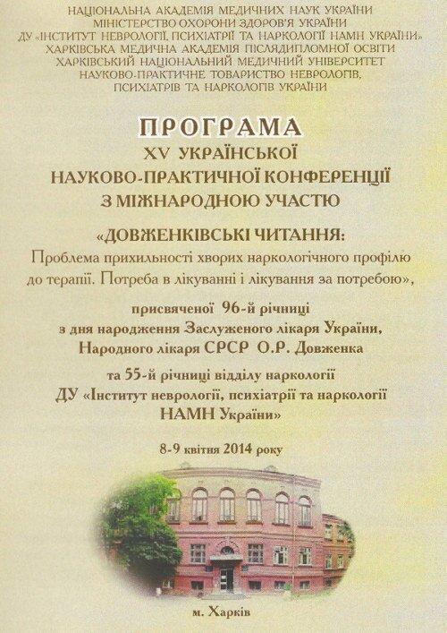 Довженковские чтения 14_3