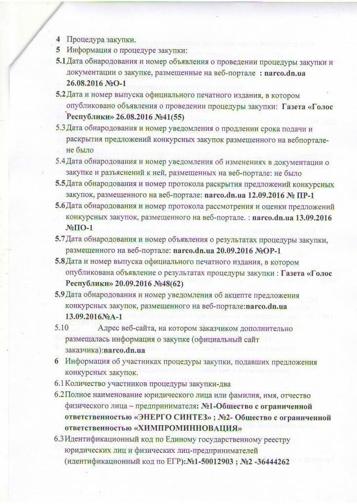 отчет о результатах конкурса по диз.топливу-2