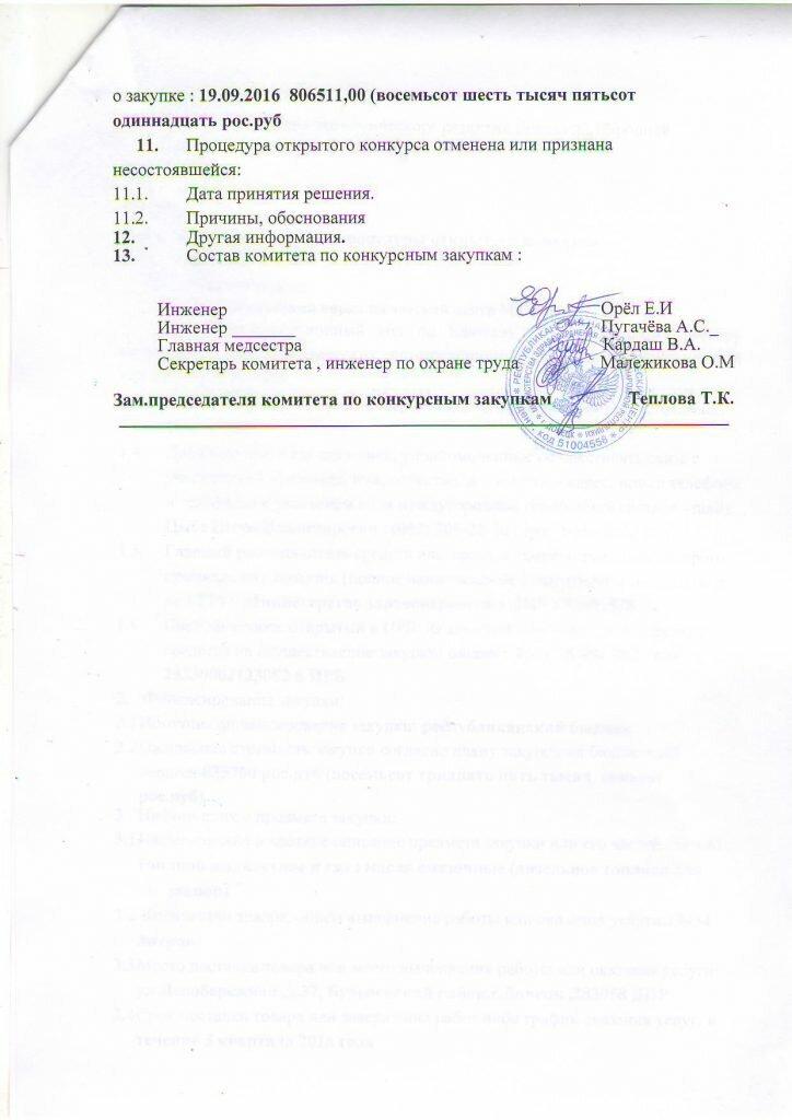 отчет о результатах конкурса по диз.топливу-4