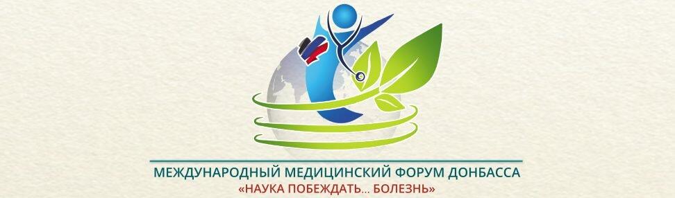 Медицинский форум ДНР-mini