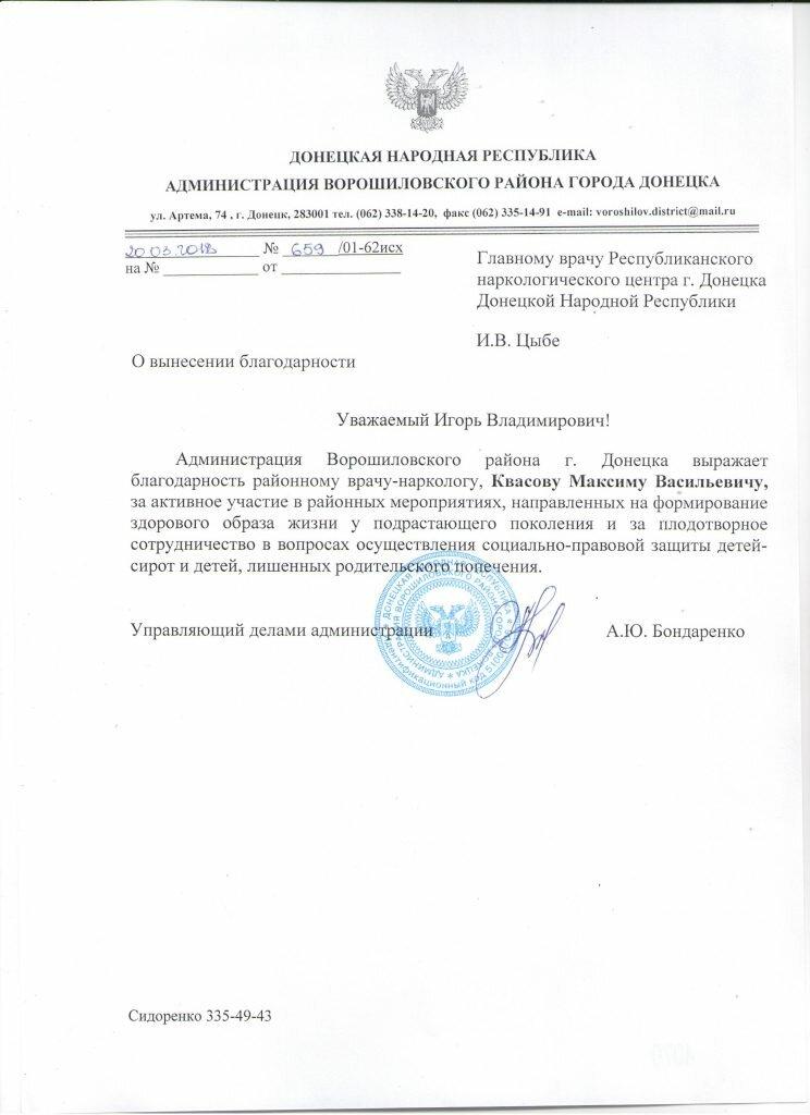 Благодарность Квасову Максиму Васильевичу