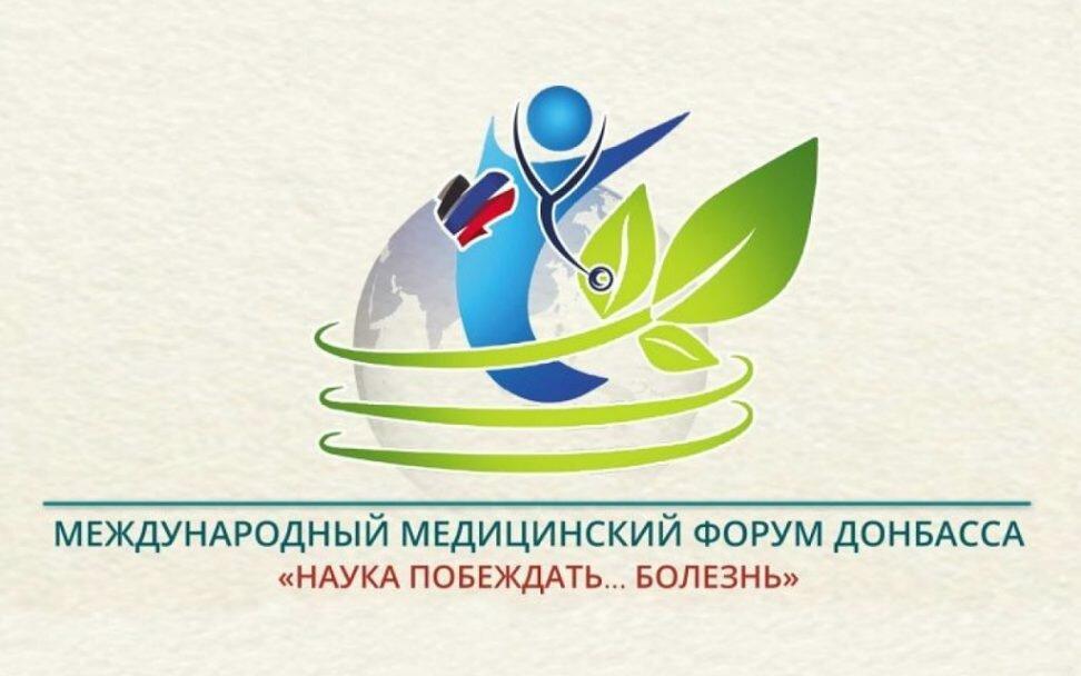Наука побеждать болезнь-logo